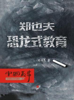 郑也夫:恐龙式教育(中国故事)