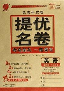 (2013年秋季)春雨名牌牛皮卷:6年制6年级英语上(冀教版)(1年级起始)