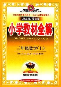 金星教育·(2015)小学教材全解:三年级数学(上册)(人教版)