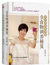 全食物调养秘笈(全2册)