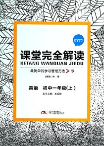 (2014秋版)课堂完全解读:初一英语(上)(WYYY)