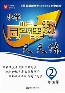 津桥教育·(2015)小学同步奥数天天练:2年级(上册)(苏教版)