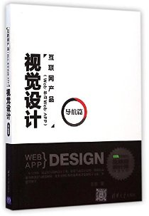 互聯網産品(Web/移動Web/APP)視覺設計(導航篇)