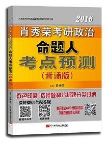 (2016)肖秀荣考研书系列:肖秀荣考研政治命题人考点预测(背诵版)