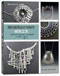 国际首饰设计与制作:银饰工艺
