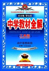 金星教育·(2015)中学教材全解:高中思想政治(必修3)(文化生活)(人教版)