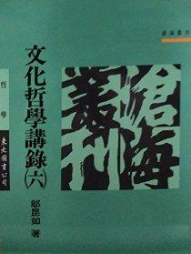 文化哲學講錄(六)(平)