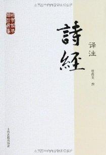 国学经典译注丛书:诗经译注