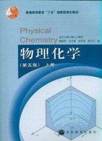 """普通高等教育""""十五""""国家级规划教材:物理化学(套装上册)(第5版)"""