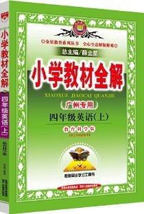 金星教育·(2014)小学教材全解:四年级英语(上册)(广州教科版)(供三年级起始用)