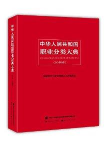 中華人民共和國職業分類大典(2015年版)