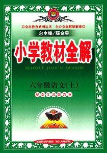 金星教育·(2015)小学教材全解:6年级语文(上)(配套江苏版教材)