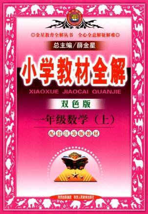一年级数学上 配套江苏版教材(2012年7月印刷)双色版 小学教材全解