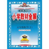 2015·金星教育系列丛书·小学教材全解·五年级数学(上)/5年级·(配套江苏版教材)·陕西人民教育出版社