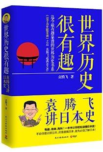 世界曆史很有趣:袁騰飛講日本史(附精美藏書票)