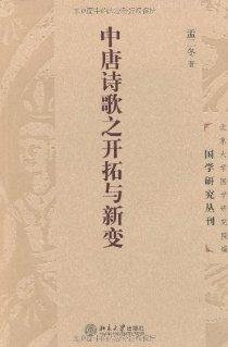 中唐诗歌之开拓与新变