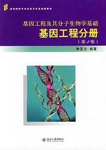 基因工程及其分子生物学基础:基因工程分册(第2版)