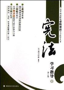 高等蒸發院校必修課程學習指導叢書:憲法學習指導(第2版)