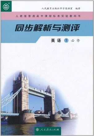人教版普通高中课程标准实验教科书 同步解析与测评 英语1 必修