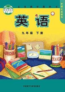 英语(新标准)(九年级下)(学生)(15春点读笔专用版)