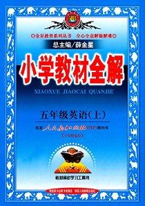 金星教育·(2015)小学教材全解:五年级英语(上册)(人教版PEP)(三年级起点)