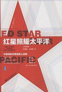 紅星照耀太平洋:中國崛起與美國海上戰略