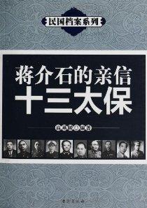 蒋介石的亲信十三太保