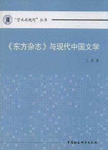 《东方杂志》与现代中国文学