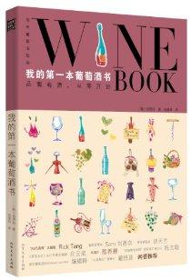 我的第一本葡萄酒書