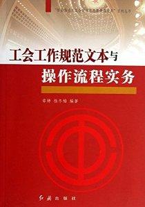 工会工作规范文本与操作流程实务