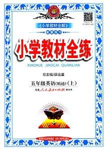 金星教育·(2015)小学教材全练:五年级英语(上册)(人教精通版)