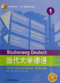 普通高等教育十五國家級規劃教材•當代大學德語1:聽說訓練(附光盤)