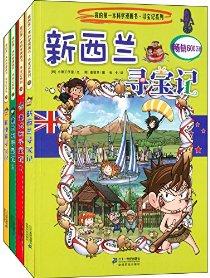 我的第一本科学漫画书·寻宝记系列·第7辑(25-28):新西兰+意大利1、2+菲律宾(套装共4册)