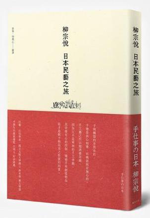 柳宗悅 日本民藝之旅