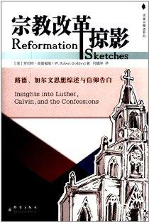 宗教改革掠影:路德、加尔文思想综述与信仰告白