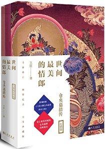 世间最美的情郎:仓央嘉措传(套装共2册)