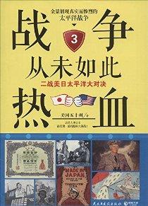战争从未如此热血3:二战美日太平洋大对决