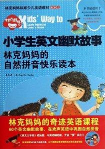 小學生英文幽默故事:林克媽媽的自然拼音快樂讀本(再版)