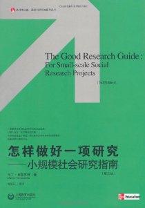 怎样做好一项研究:小规模社会研究指南(第3版)