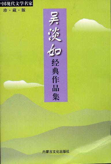 李碧华经典作品集