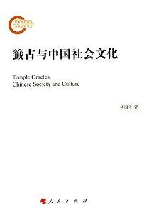 籤占与中国社会文化