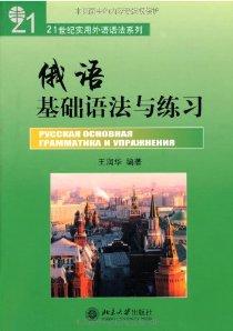 21世纪实用外语语法系列•俄语基础语法与练习
