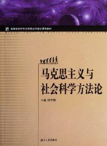 高等学校研究生思想政治理论课程教材:马克思主义与社会科学方法论