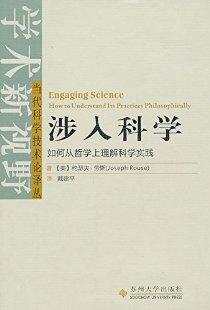 涉入科学:如何从哲学上理解科学实践