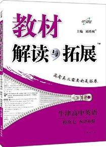 教材解读与拓展:牛津高中英语(模块7)(译林版)(2015年春季)
