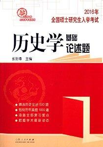 (2016年)长孙博历史学考研系列·全国硕士研究生入学考试历史学基础:论述题