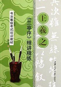 书法等级考试培训教材:王羲之《兰亭序》精讲精练