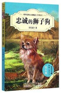 忠诚的狮子狗(升级版)/中外动物小说精品
