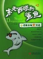 东奔西顾的鲨鱼