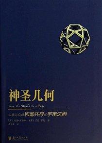神圣几何:人类与自然和谐共存的宇宙法则